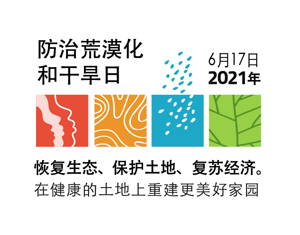 Logo for Desertification and Drought Day 2021
