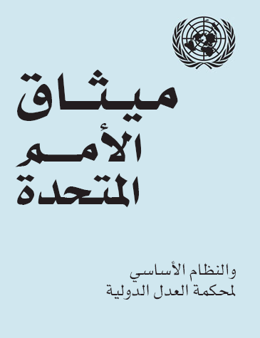 Cover of the UN Charter